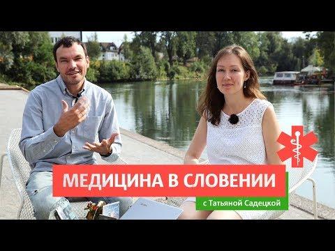 Медицина в Словении | Плюсы, минусы, отличия