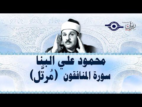 سورة  المنافقون - محمود علي البنا