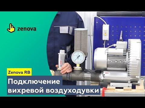 Как правильно подключить вихревую воздуходувку Zenova RB