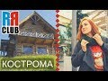 Russian house for $25 – Travel to Russia – Kostroma