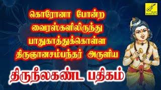 To protect from Viruses like Corona – Thiruneelakanda Pathigam | Vijay Musicals