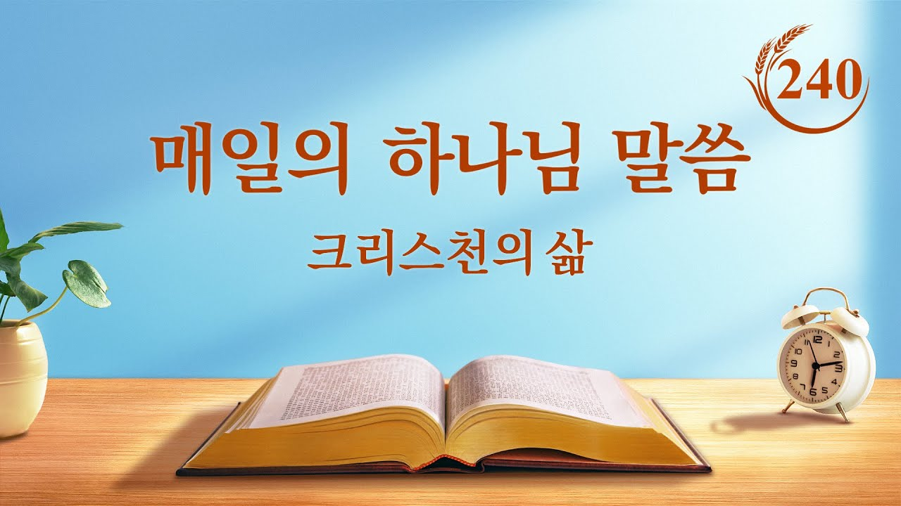 매일의 하나님 말씀 <하나님이 전 우주를 향해 한 말씀ㆍ제11편>(발췌문 240)
