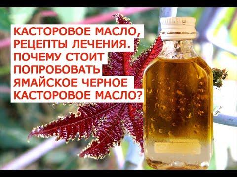 Касторовое масло, 31 рецепт лечения  Почему стоит попробовать Ямайское черное касторовое масло