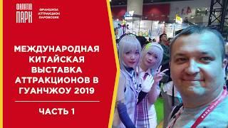 Выставка аттракционов в Китае 2019  ОБЗОР  Гуанчжоу 2019