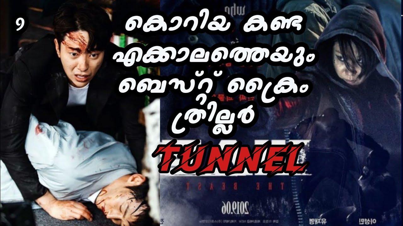 Download Tunnel   Episode 9   Malayalam explanation   Korean time traveler