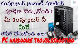 how to pc troubleshooting repair in detail - repair your computer by yourself easily in telugu !