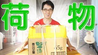 【大量の食べ物!】母親から荷物が届いたから、開けるわ!!!