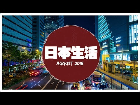 Getting Used to Osaka Life | Life in Japan - August 2018