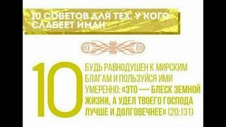 10 СОВЕТОВ ДЛЯ ТЕХ, У КОГО СЛАБЫЙ ИМАН (ВЕРА)