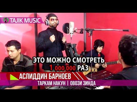 Вот это голос Аслиддин Барноев - Таркам макун
