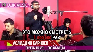Вот это голос! Аслиддин Барноев - Таркам макун | Asliddin Barnoev - Tarkam Nakon (Live)