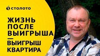 Столото ПРЕДСТАВЛЯЕТ | Победитель жилищной лотереи - Александр Шибаев | Выигрыш - Квартира