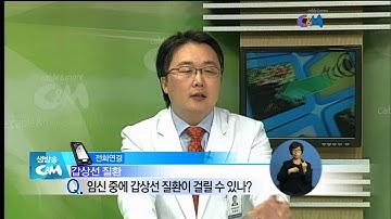 갑상선기능항진증  -명지병원 내분비내과 이재혁교수