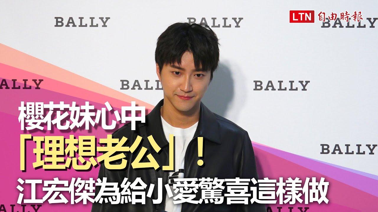 桌球王子江宏傑七夕耍浪漫!為過節不惜「對小愛說謊」?