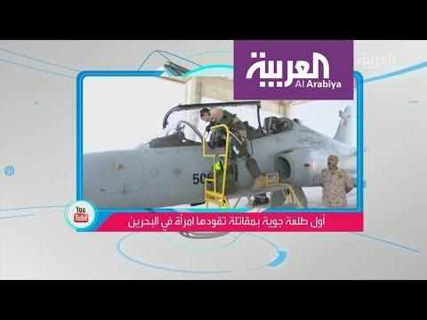 تفاعلكم : أول طلعة جوية بمقاتلة تقودها امرأة في البحرين  - 18:22-2018 / 7 / 19