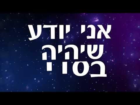 רון כהן - יהיה בסדר