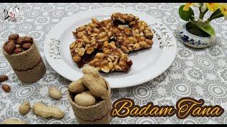 Badam Tana Recipe. বদম টন.. টন কটকট. #Badamtana  #PeanutBar