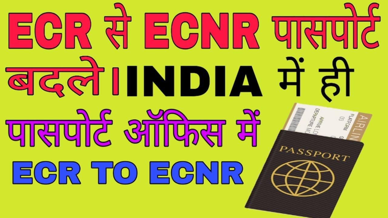 ECR से ECNR में पासपोर्ट बदले।INDIA मे। ECR TO ECNR CHANCE PASSPORT - YouTube