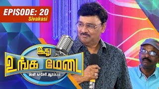 Ithu Unga Medai spl show 18-10-2015 Episode 20 full hd youtube video 18.10.15   Watch Vendhar tv shows online 18th October 2015