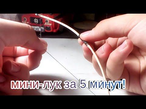 Как сделать лук мини своими руками