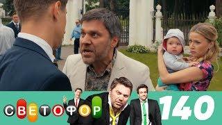 Светофор | Сезон 7 | Серия 140