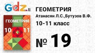 № 19 - Геометрия 10-11 класс Атанасян