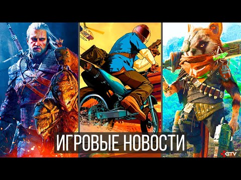 ИГРОВЫЕ НОВОСТИ The Witcher 4, The Last Of Us 2, Biomutant, GTA 6, Serious Sam 4, AC Valhalla, PS5