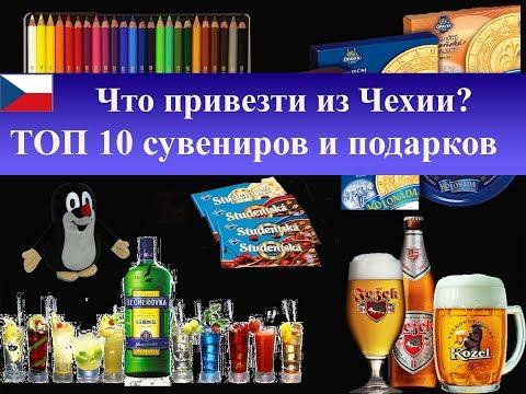 Что привезти из Чехии| ТОП 10 дешевых сувениров и подарков
