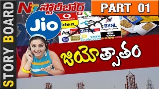 Reliance Jio steps to Attract Customers Story Board Part 1 NTV