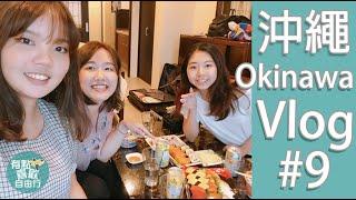 沖繩自由行 EP9|《最終章》 首次獨家沖繩旅遊心得大公開!終於要回家了!