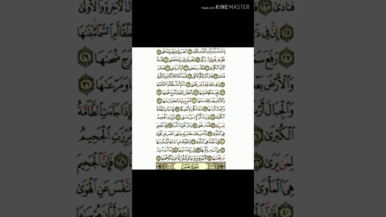 Murattal Merdu syahrul lail Lagam ustadz abu Usamah Surat ...