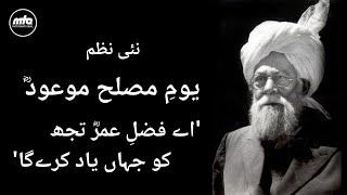نظم: اے فضلِ عمر تجھ کو جہاں یاد کرے گا | Aye Fazal-e-Umar tujh ko jahaan yaad kare ga