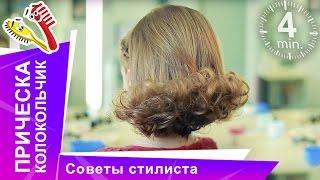"""Прическа """"Колокольчик"""" на средние волосы. Советы стилиста. StarMediaKids"""