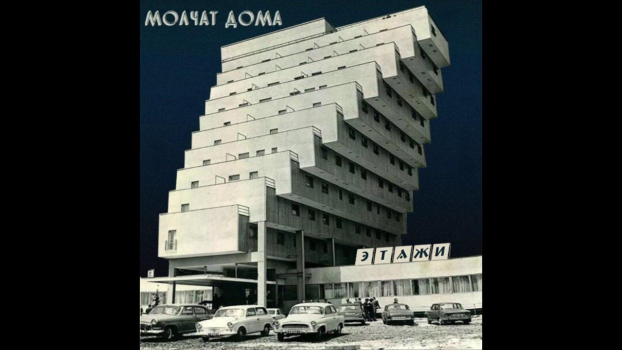 Молчат Дома  Этажи FULL ALBUM Molchat Doma  Etazhi