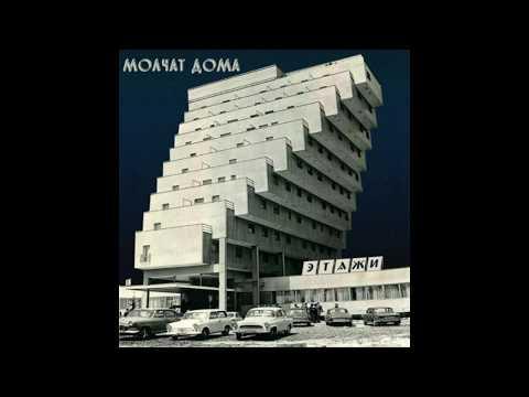 Молчат Дома - Этажи FULL ALBUM (Molchat Doma - Etazhi)