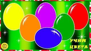 Цветные яйца с сюрпризами. Машинки.  Развивающий мультик для малышей