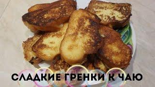 Сладкие ГРЕНКИ/Простой рецепт/Быстро и вкусно