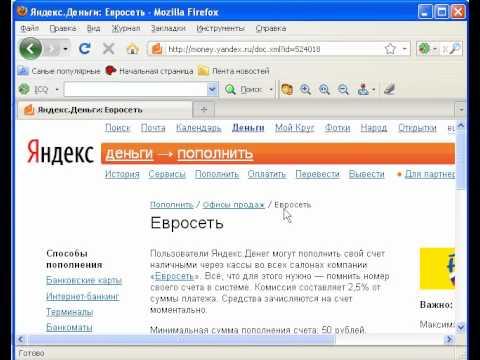 Яндекс деньги пополнить