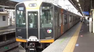 阪神1000系1607F+1203F尼崎駅発車