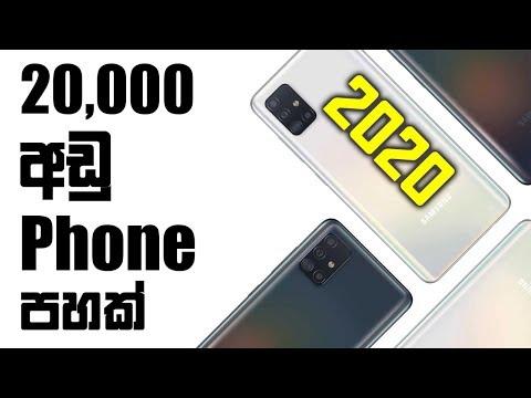 Top 5 Low-Budget Smart Phones 2020 - Sri Lanka | Sinhala