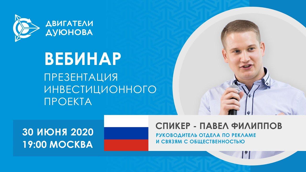📍 «Презентация инвестиционного проекта «Двигатели Дуюнова» в прямом эфире