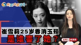 崔雪莉25岁香消玉殒 是谁害了她?《焦点大家谈》2019.10.14第36期