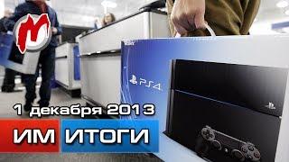 Итоги недели! - Игровые новости, 1 декабря (Старт продаж PS4 в России, San Andreas в кармане)