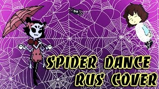 Spider Dance - Vocal Music Box Cover [RUS]