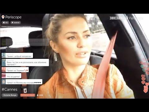 Виктория Боня - Cannes перископ трансляция 12.02.16