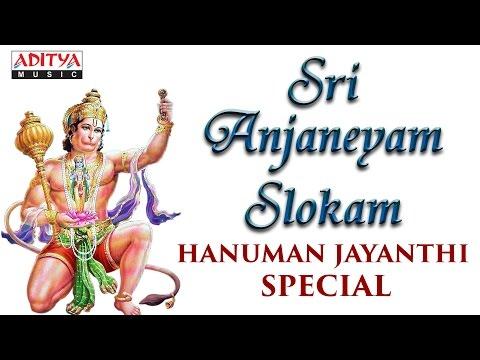 Popular Sri Anjaneyam Slokam - Hanuman Jayanathi 2017   Chitra  Telugu Devotional Songs