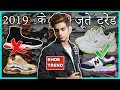 Top 5 TRENDY shoes every INDIAN must have! Best shoes for men 2019