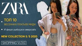 ZARA Новая коллекция весна 2020 хлопковые платья миди стильные рубашки с топом шоппинг влог zara