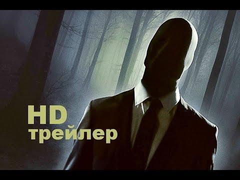 Слендер (2015) Трейлер на русском