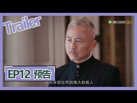 【you-are-my-starlight】——ep12-trailer